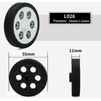 Колесо L026 55х11мм
