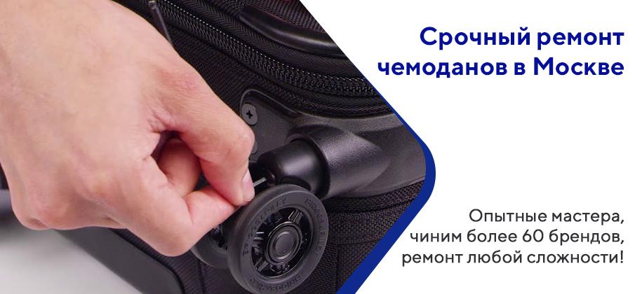 ремонт чемоданов в Москв