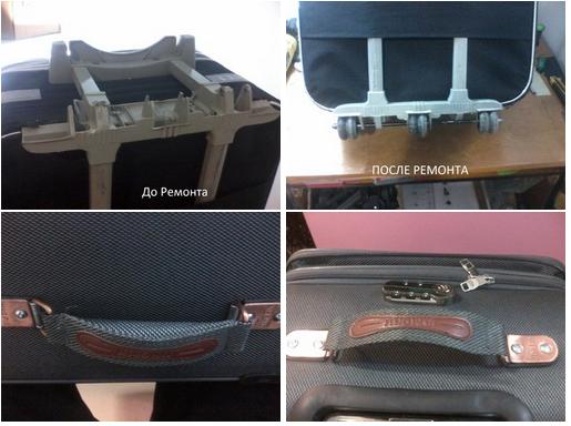 до и после ремонта чемодана