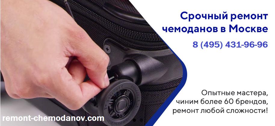 ремонт чемоданов в Москве