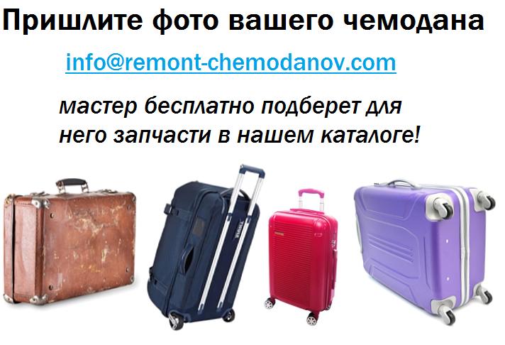 магазин запчастей к чемоданам на колесиках