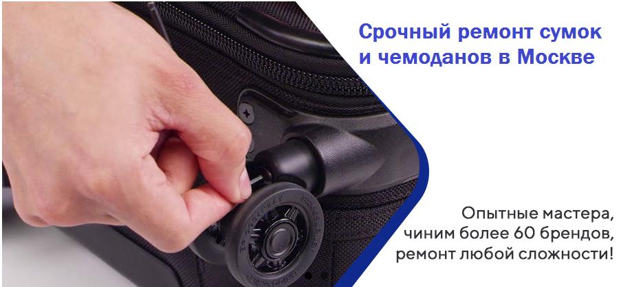 срочный ремонт сумок