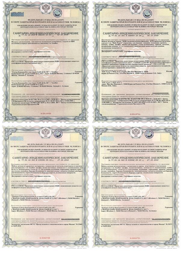 сертификат на запчасти для чемоданов